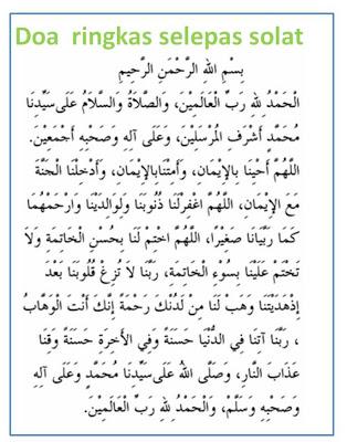Doa Allahumma Salli Ala Muhammad